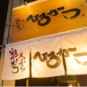 串カツ酒場・もつ鍋 ひろかつ 神戸元町店のおすすめポイント1