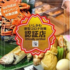 市場めし あまつぼ 金沢近江町市場店の写真
