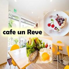 Cafe un Reve カフェ アンレーヴの写真