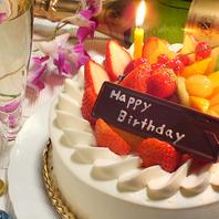 お誕生日やお祝いに!