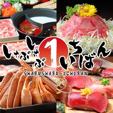 名駅から徒歩すぐ!しゃぶしゃぶ・肉寿司食べ放題!
