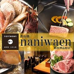 ナニワエン naniwaen 銀座博品館店の写真