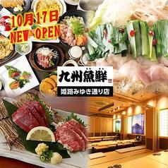 九州魚鮮 姫路みゆき通り店の写真