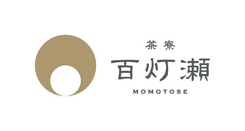 """茶寮 百灯瀬"""