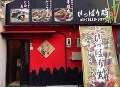 ひっぱり蛸 伊勢店の写真