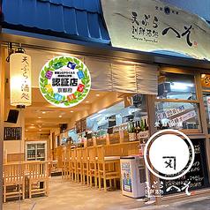 天ぷら 割鮮酒処 へそ 京都店の写真
