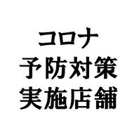 【コロナ対策実施中!】