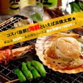 浜焼太郎 梅田 東通り店のおすすめ料理3