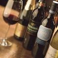 ワインも種類豊富にご用意しております♪