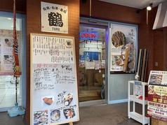 寿司居酒屋鶴 奈良店の写真