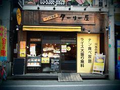 ターリー屋 西新宿7丁目店