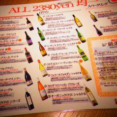 約30種類のワインを取り揃えております!