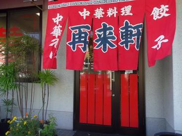 中華料理 再来軒 美鈴が丘店の雰囲気1