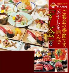 びっくり寿司 本厚木 厚木インター店のおすすめ料理1