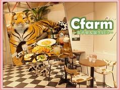 Cfarm 京都三条店の写真