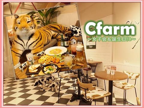 烏丸御池・烏丸でのランチ&カフェはCfarm!可愛い店内で夜カフェ女子会を♪