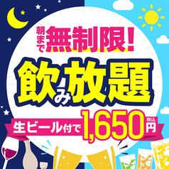 豊後高田どり酒場 三鷹南口駅前店のコース写真