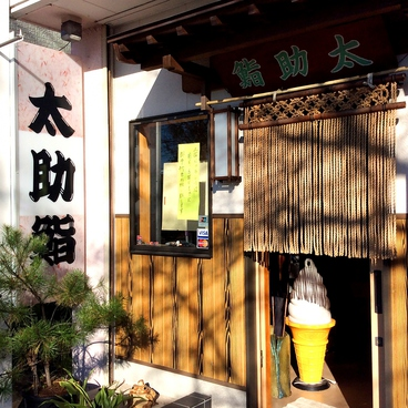 太助鮨の雰囲気1