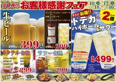 和食れすとらん旬鮮だいにんぐ 天狗 浜松佐鳴台店のおすすめ料理1