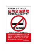 《店内全席禁煙のお知らせ》 大多数のお客様のご意見ご要望にお応えして、2017年4月18日(火)より全席禁煙とさせて頂きます。お客様に至福の時間をご提供する為、ご理解ご協力の程よろしくお願い致します。