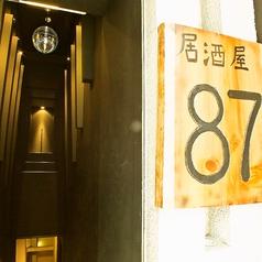 居酒屋 87 エイティセブンの写真