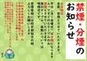 ぢどり亭 和泉中央店 はなれのおすすめポイント2