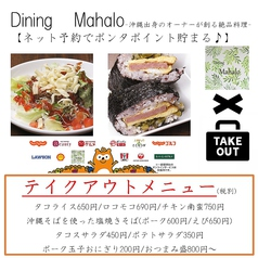 Dining Mahalo だいにんぐ まはろ 川内店の写真
