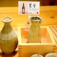 熱燗は枡にお湯を張って、小鹿田(おんた)焼きのオリジナルとっくりでご提供!最後の一滴までおいしくいただけます。