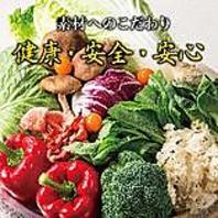 健康・安全・安心な食材を使用しております!