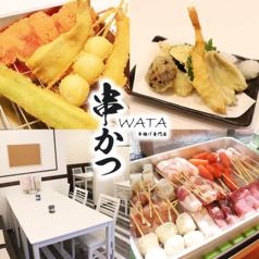 串かつ WATAの写真