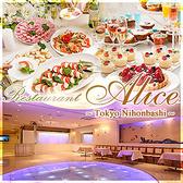 レストラン アリス 東京 Restaurant Alice Tokyo 日本橋店 日本橋のグルメ
