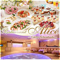 レストラン アリス 東京 Restaurant Alice Tokyo 日本橋店の写真
