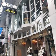 丸亀町 本格中華 台湾料理 紹興酒家の特集写真