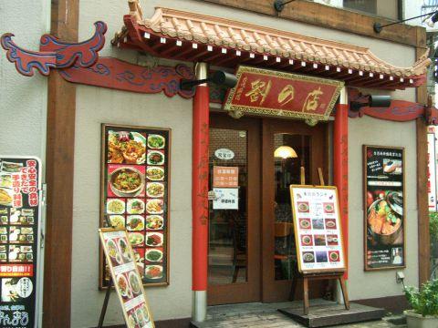 台湾厨房劉の店