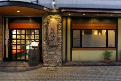 かね竹 兵庫本店の写真