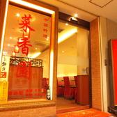 中国料理 菜香園の雰囲気3