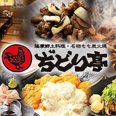 ぢどり亭 阪神尼崎店 薩摩郷土料理の写真