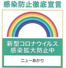 ニューあかり 目黒権之助坂イメージ