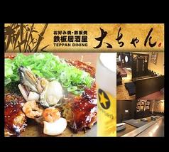 鉄板居酒屋 大ちゃん 光町店の写真