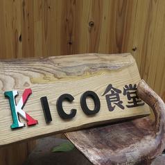 明石イタリアン BAR kico食堂の特集写真