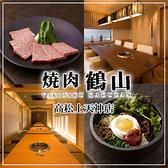 焼肉 鶴山 高松上天神店 香川のグルメ