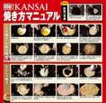 焼き方マニュアル(ジャガ焼き、お好み焼き、もんじゃ焼き)