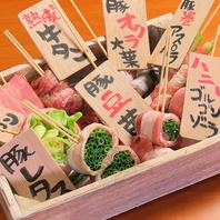 博多野菜肉巻き串