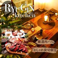 龍吟キッチン 赤羽東口店の写真