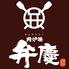個室 肉炉端 弁慶 鳳駅前店のロゴ