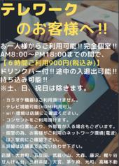 カラオケ ベスト10 石川町店のコース写真
