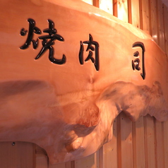 焼肉 司の特集写真