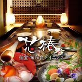 旬菜和食ダイニング 花椿 HANATSUBAKI E-ma梅田店 大阪のグルメ