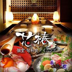 旬菜和食ダイニング 花椿 HANATSUBAKI E-ma梅田店