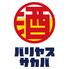 バリヤスサカバ 武蔵境北口駅前店のロゴ
